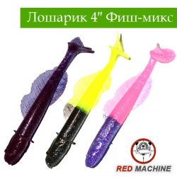 Силиконовые приманки Red Machine Лошарик «Фиш-микс» 4″